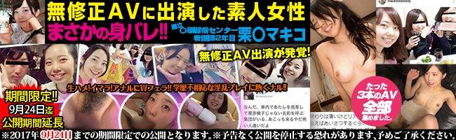 国立〇環器病センター看護師 栗〇マキコさんの無修正AV出演が発覚!!